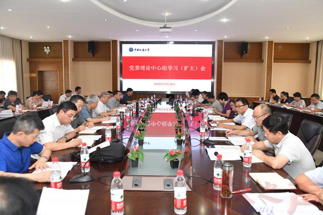 【新时代@教育】中国地质大学(武汉)党委理论学习中心组举行专题学习(扩大)会
