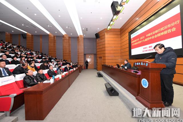 中国井冈山干部学院赖宏教授宣讲党的十九届四中全会精神