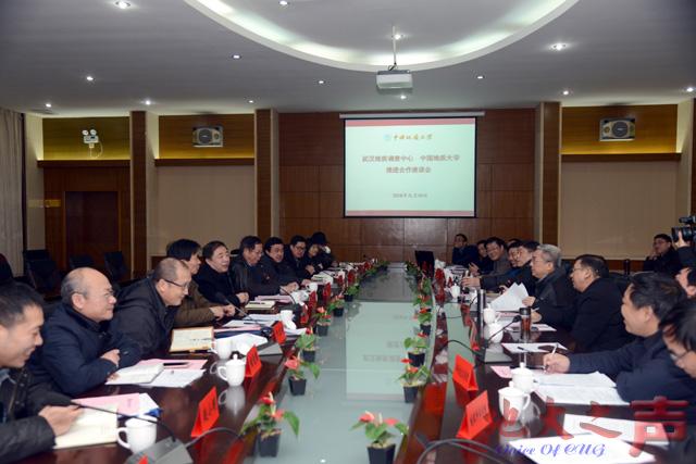 我校与武汉地质调查中心推进合作座谈